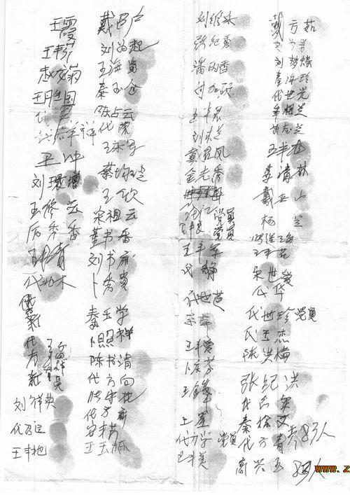 网曝:日照市万平居委会村官王丰兵违法乱纪六大问题